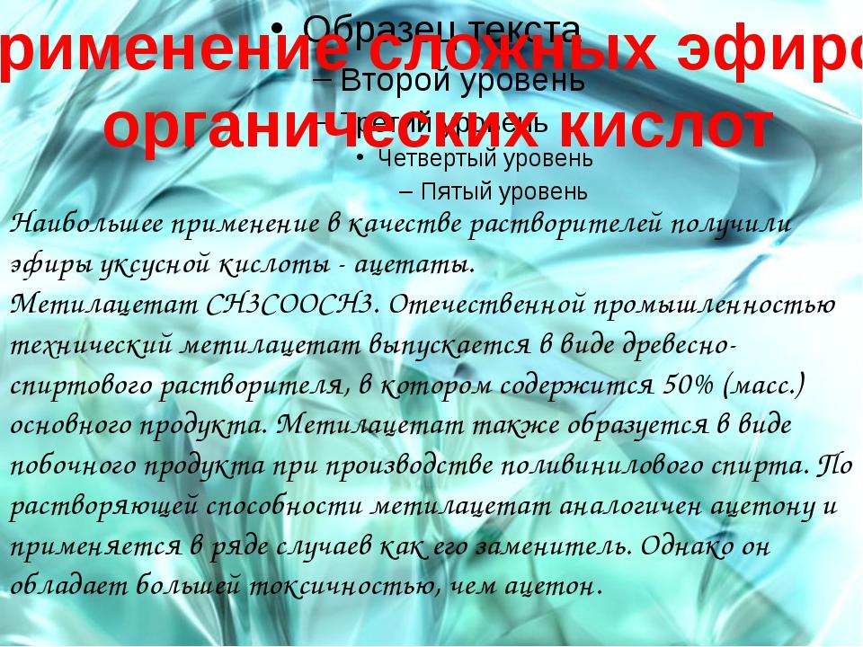 Применение сложных эфиров органических кислот Наибольшее применение в качест...