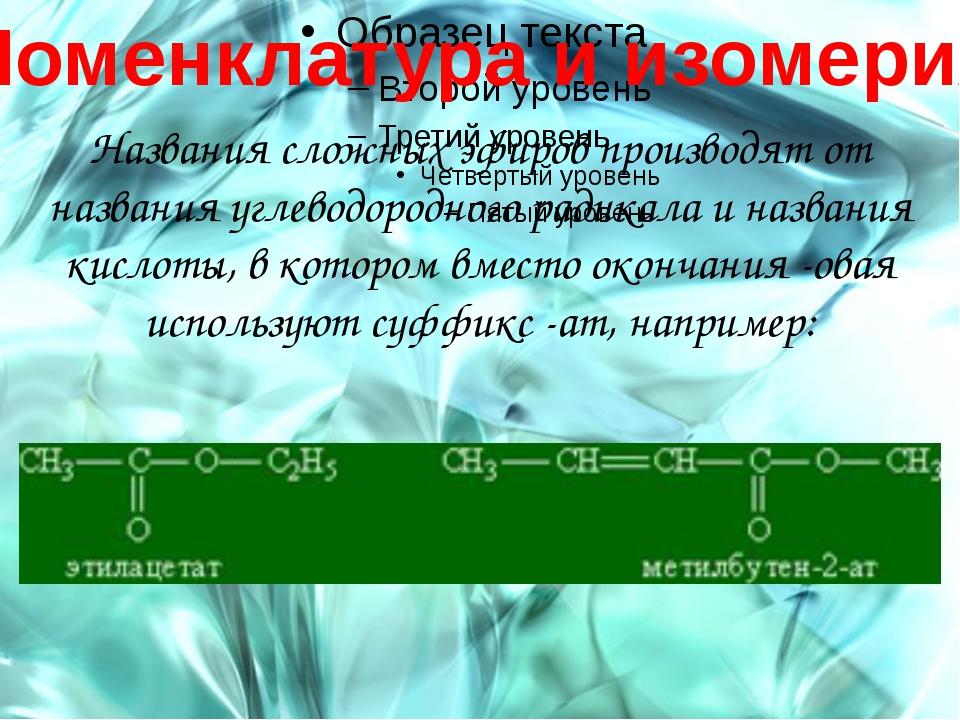 Номенклатура и изомерия Названия сложных эфиров производят от названия углев...