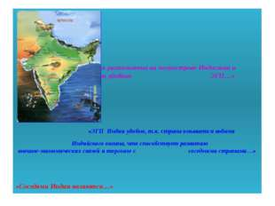 «Индия расположена на полуострове Индостан и занимает удобное
