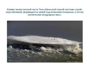 Климат казахстанской части Тянь-Шаньской горной системы сухой, неустойчивый,