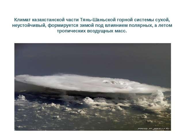 Климат казахстанской части Тянь-Шаньской горной системы сухой, неустойчивый,...