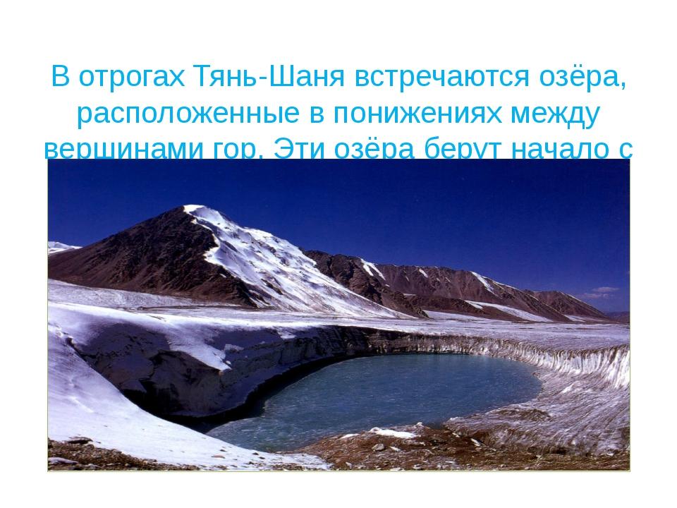 В отрогах Тянь-Шаня встречаются озёра, расположенные в понижениях между верш...
