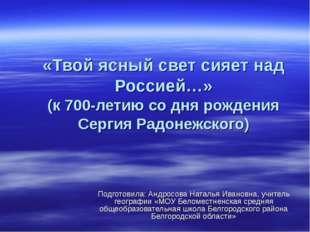 «Твой ясный свет сияет над Россией…» (к 700-летию со дня рождения Сергия Радо