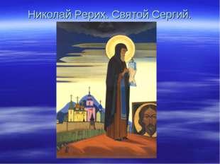 Николай Рерих. Святой Сергий.