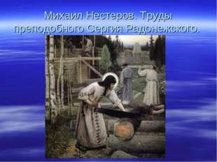 Михаил Нестеров. Труды преподобного Сергия Радонежского.
