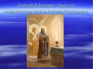 Сергей Ефошкин. Чудо об освященном огне и Ангеле Господнем.