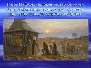 Игорь Машков. Паломничество св. князя Дм. Донского в Свято-троицкую обитель к