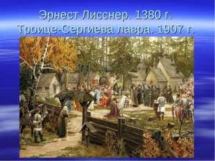 Эрнест Лисснер. 1380 г. Троице-Сергиева лавра. 1907 г.
