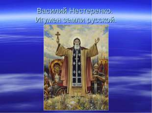 Василий Нестеренко. Игумен земли русской.