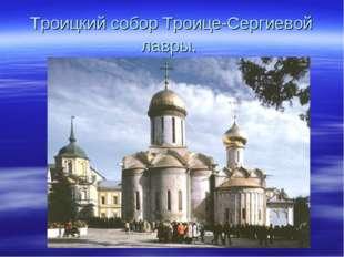 Троицкий собор Троице-Сергиевой лавры.