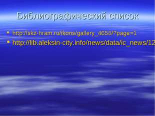 Библиографический список http://skz-hram.ru/ikons/gallery_4658/?page=1 http:/
