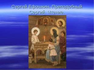 Сергей Ефошкин. Преподобный Сергий. Чтение.