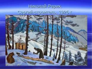 Николай Рерих. Сергий-строитель, 1925 г.