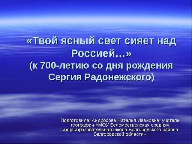 «Твой ясный свет сияет над Россией…» (к 700-летию со дня рождения Сергия Радо...