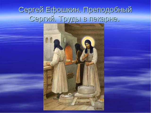 Сергей Ефошкин. Преподобный Сергий. Труды в пекарне.