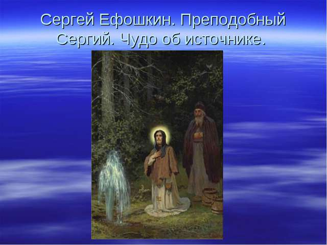 Сергей Ефошкин. Преподобный Сергий. Чудо об источнике.