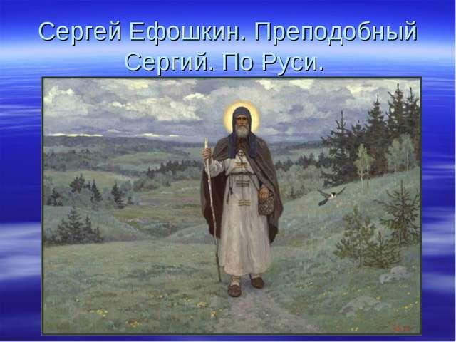 Сергей Ефошкин. Преподобный Сергий. По Руси.