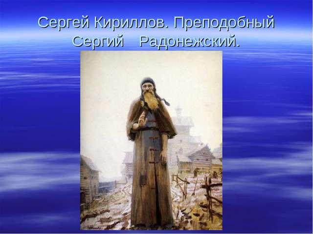 Сергей Кириллов. Преподобный Сергий Радонежский.