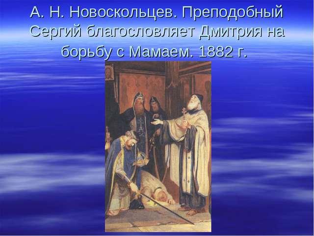 А. Н. Новоскольцев. Преподобный Сергий благословляет Дмитрия на борьбу с Мама...