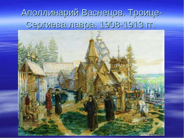 Аполлинарий Васнецов. Троице-Сергиева лавра. 1908-1913 гг.