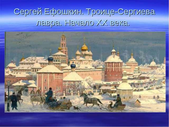 Сергей Ефошкин. Троице-Сергиева лавра. Начало XX века.
