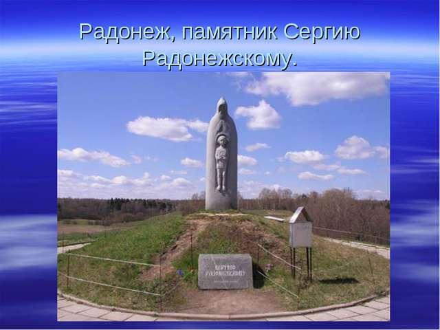 Радонеж, памятник Сергию Радонежскому.