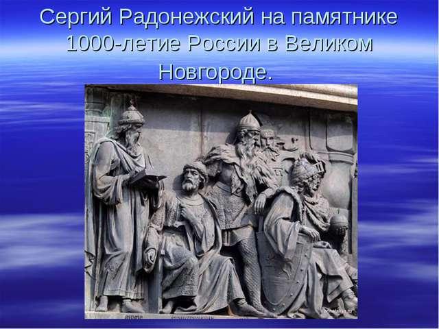 Сергий Радонежский на памятнике 1000-летие России в Великом Новгороде.