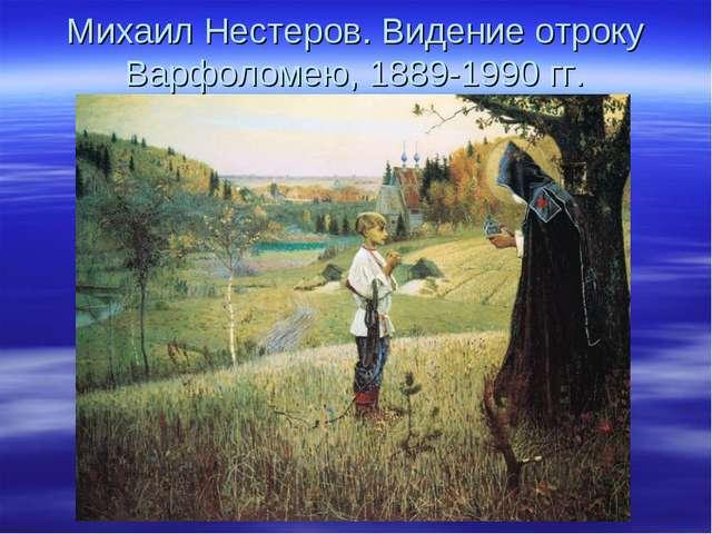 Михаил Нестеров. Видение отроку Варфоломею, 1889-1990 гг.