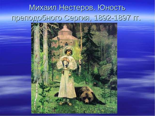 Михаил Нестеров. Юность преподобного Сергия, 1892-1897 гг.