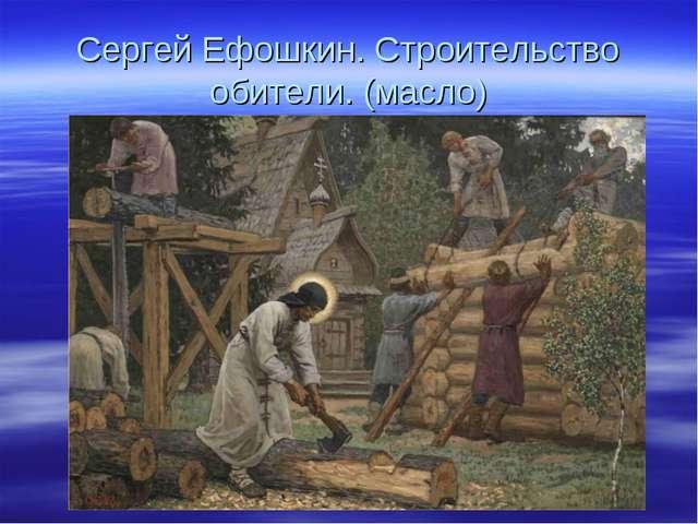 Сергей Ефошкин. Строительство обители. (масло)