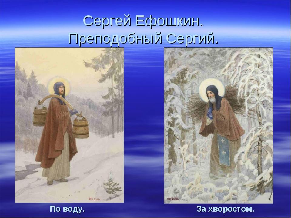 Сергей Ефошкин. Преподобный Сергий. По воду. За хворостом.