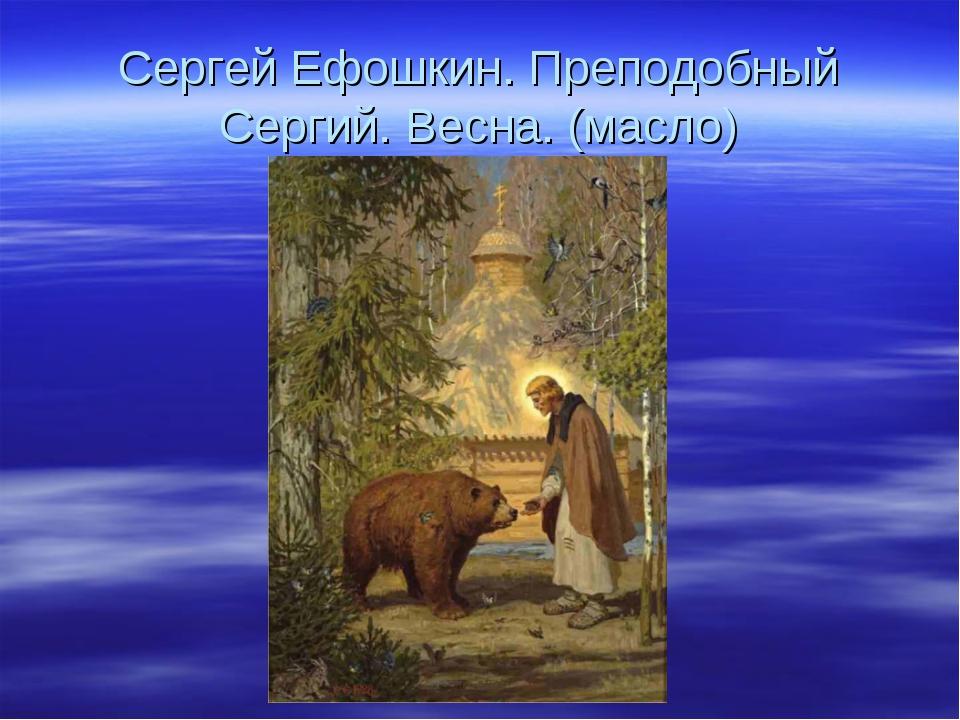 Сергей Ефошкин. Преподобный Сергий. Весна. (масло)