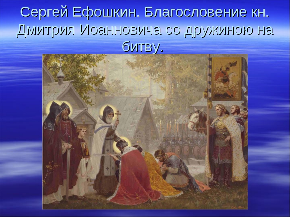 Сергей Ефошкин. Благословение кн. Дмитрия Иоанновича со дружиною на битву.