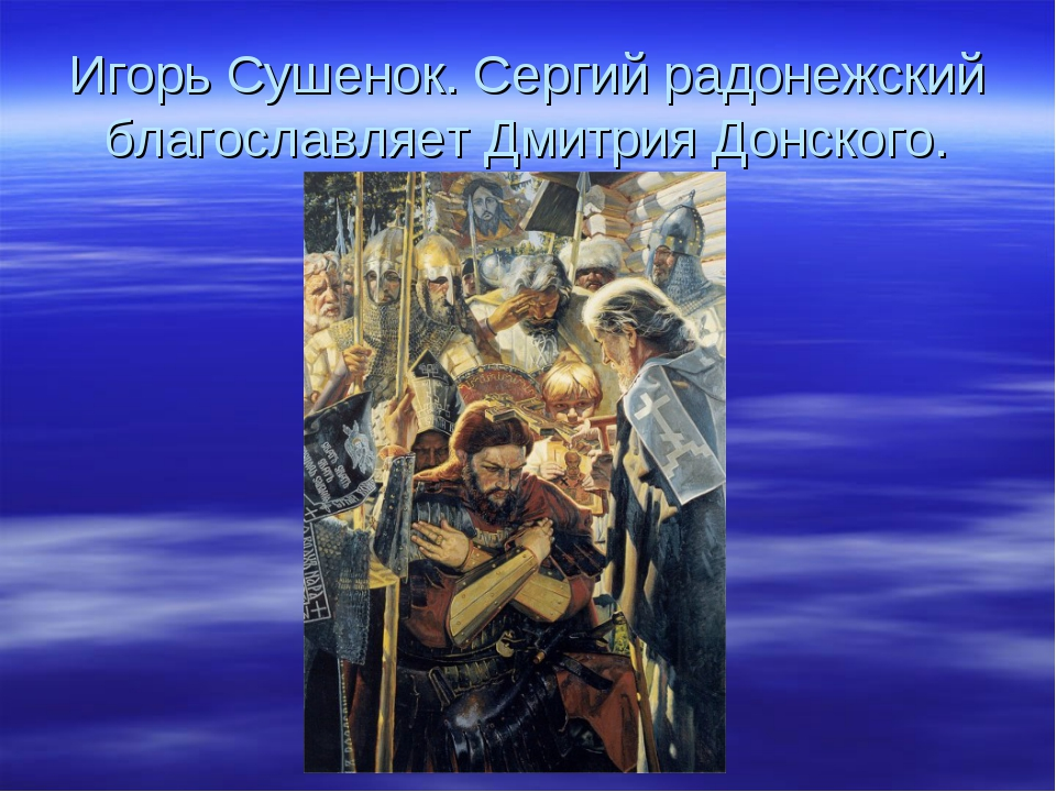 Игорь Сушенок. Сергий радонежский благославляет Дмитрия Донского.