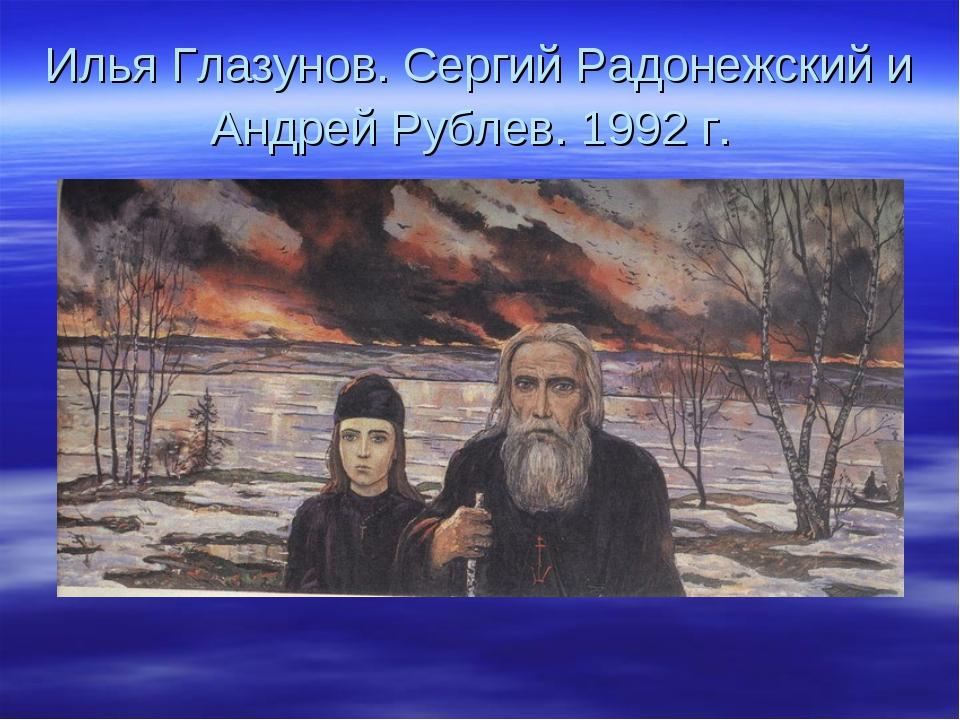 Илья Глазунов. Сергий Радонежский и Андрей Рублев. 1992 г.