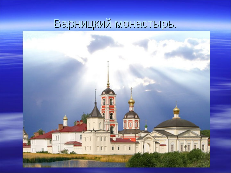 Варницкий монастырь.