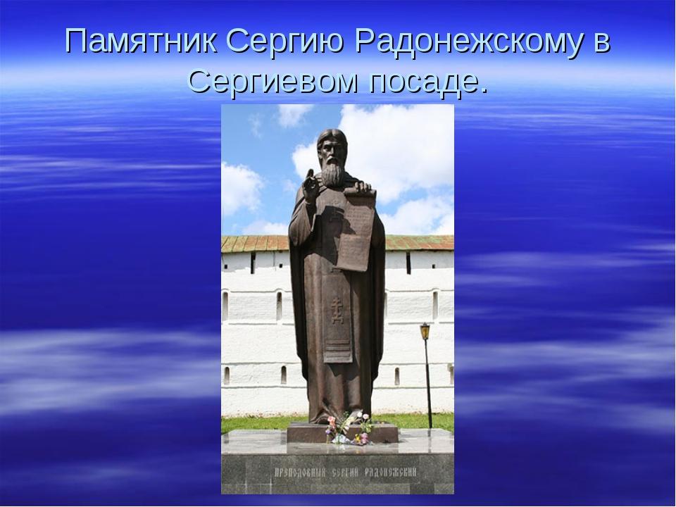 Памятник Сергию Радонежскому в Сергиевом посаде.