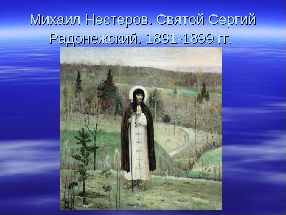 Михаил Нестеров. Святой Сергий Радонежский. 1891-1899 гг.
