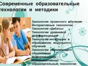Современные образовательные технологии и методики Технология проектного обуч