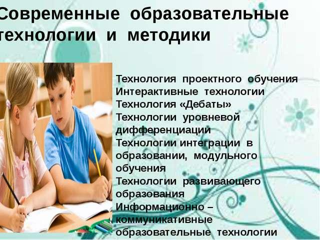 Современные образовательные технологии и методики Технология проектного обуч...