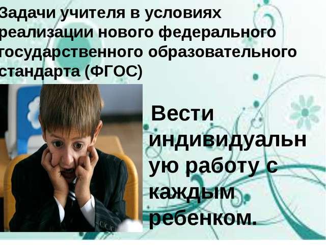 Задачи учителя в условиях реализации нового федерального государственного обр...