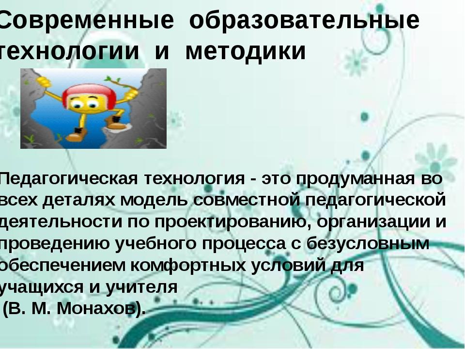 Современные образовательные технологии и методики Педагогическая технология...