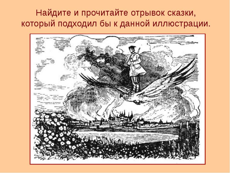 Найдите и прочитайте отрывок сказки, который подходил бы к данной иллюстрации.
