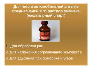 Для чего в автомобильной аптечке предназначен 10% раствор аммиака (нашатырны