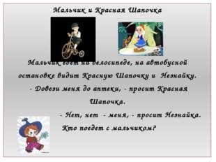 Мальчик и Красная Шапочка Мальчик едет на велосипеде, на автобусной остановк