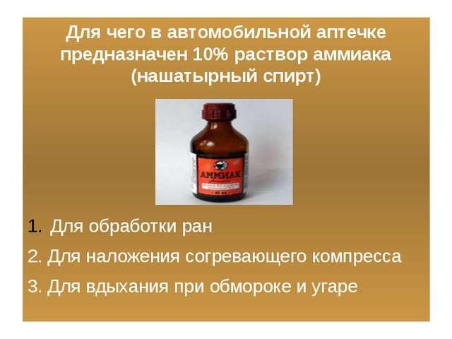 Для чего в автомобильной аптечке предназначен 10% раствор аммиака (нашатырны...