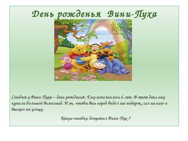 День рожденья Вини-Пуха Сегодня у Вини-Пуха – день рождения. Ему исполнилось...