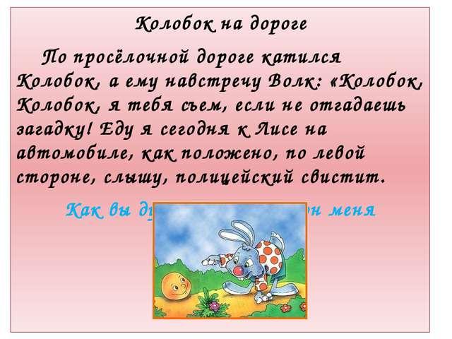 Колобок на дороге По просёлочной дороге катился Колобок, а ему навстречу Вол...