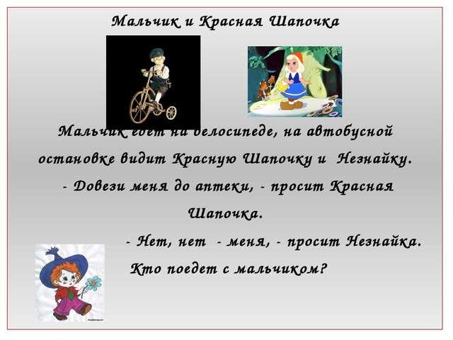 Мальчик и Красная Шапочка Мальчик едет на велосипеде, на автобусной остановк...
