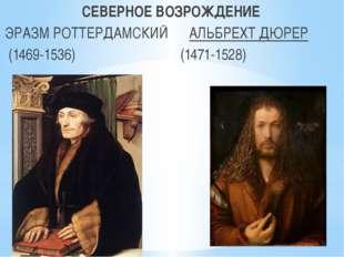 СЕВЕРНОЕ ВОЗРОЖДЕНИЕ ЭРАЗМ РОТТЕРДАМСКИЙ АЛЬБРЕХТ ДЮРЕР (1469-1536) (1471-15